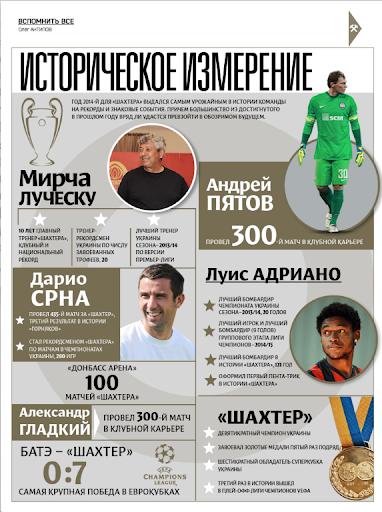 Журнал «Шахтер».