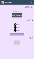 Screenshot of لعبة الذاكرة للاطفال