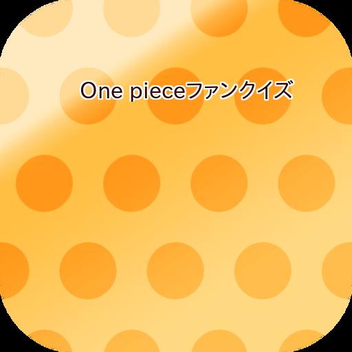 海賊アニメファンクイズ 漫畫 App LOGO-硬是要APP
