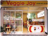 VeggieJoy蔬食樂