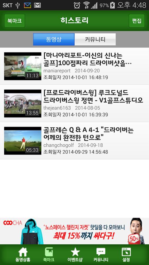 골프동영상 - 스크린골프,용어,룰,뉴스,golf - screenshot