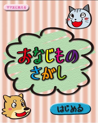 玩教育App|おなじものさがし【知育/幼児教育】免費|APP試玩