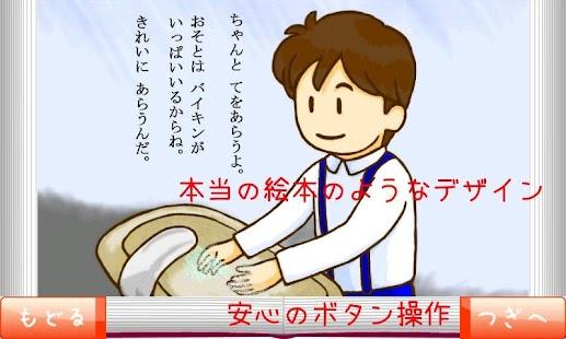 Japanese picture-book- screenshot thumbnail