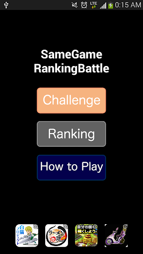 さめがめ Ranking Battle