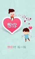 Screenshot of QQ情侣