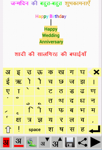Tinkutara: Hindi Editor