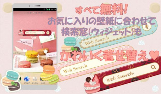KawaiiWidget SWEETS BOX FREE