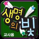 생명의 빛(교사용) icon