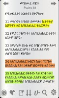 Screenshot of Holy Bible In Amharic