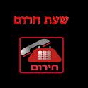 שעת חירום icon