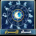 عالم الابراج 2014 icon