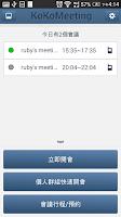 Screenshot of KoKoMeeting