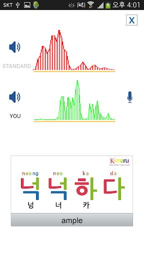 【免費教育App】Learn Korean - Kmaru SPEECH-APP點子