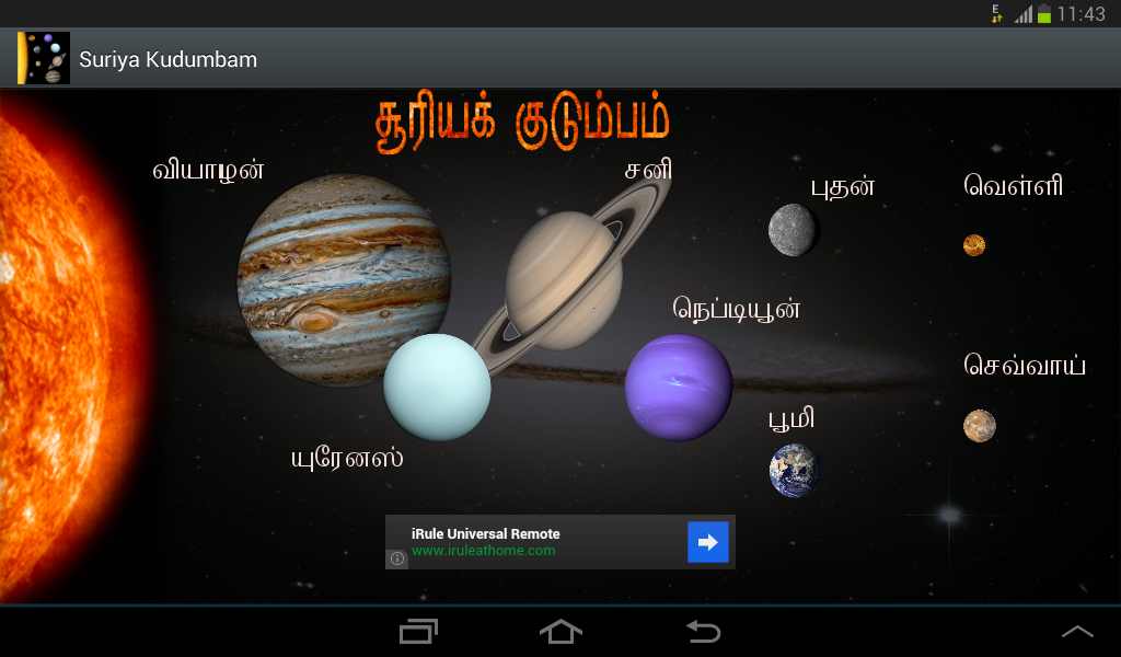solar system discovery education - photo #30