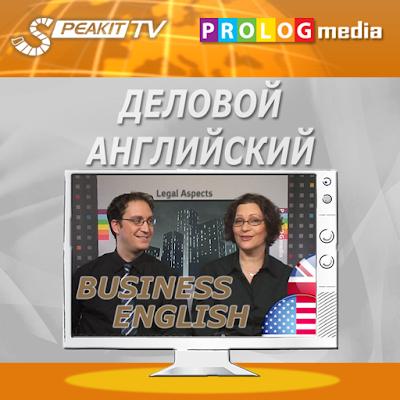 Деловой английский - Видеокурс