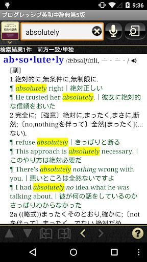 『プログレッシブ英和中辞典』(第5版)
