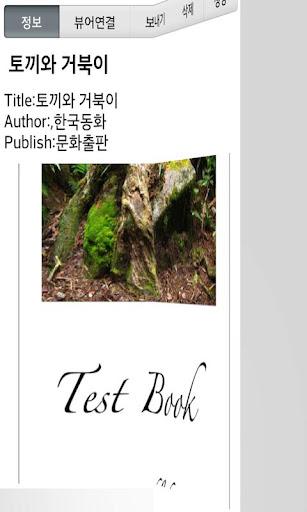 EPUB生成器(PDF-EPUB)