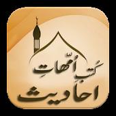 Ahadith Books