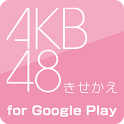 AKB48 HOME(公式) icon