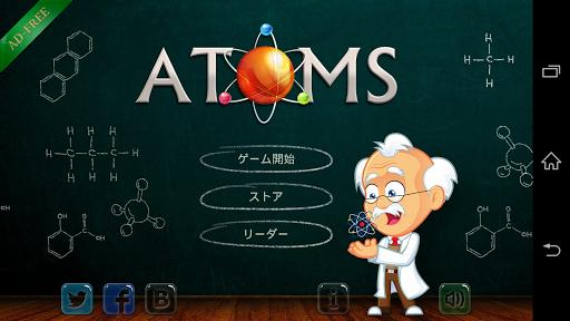 アトム Atoms