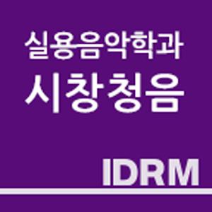 Apk game  SDU 실용음악학과 시창청음   free download