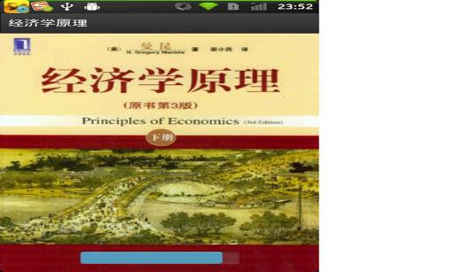 一生必读经济学常识|玩商業App免費|玩APPs