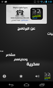 ‫اقتباس‬‎- screenshot thumbnail