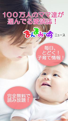 まんまみーあニュースアプリ
