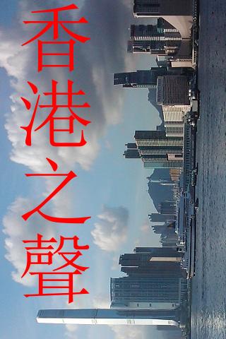香港之聲:討論時事 發表言論 立足香港關注世界 為天下立言