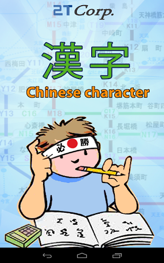 Chinese character -漢字