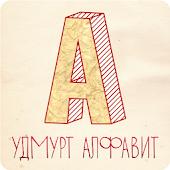 Удмурт Алфавит