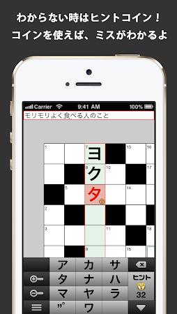 懸賞クロスワード 370問以上が無料で遊べるパズルゲーム! 1.2.1 screenshot 715548