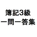 簿記3級一問一答集 icon