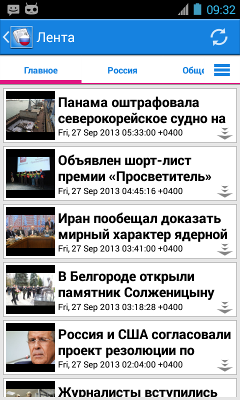 Россия Новости - screenshot