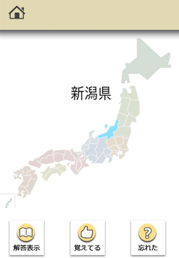 ... クイズ 都道府県を覚える無料