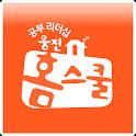 웅진홈스쿨 홈통 학부모용 icon
