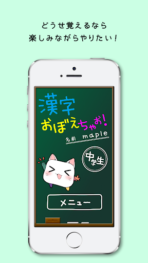 漢字おぼえちゃお!中学生版が遂に登場!