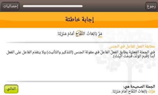 玩教育App Al Jahiz for Arabic free免費 APP試玩