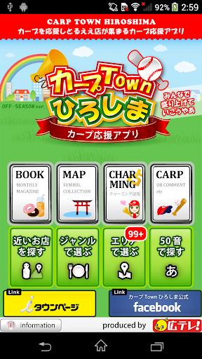 カープ応援アプリ カープTownひろしま