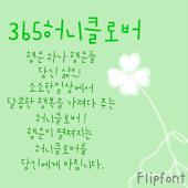 365honeyclover™ KoreanFlipfont