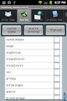 Screenshot of Chabad App