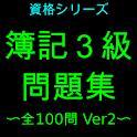 簿記3級問題集(全100問 Ver2) logo