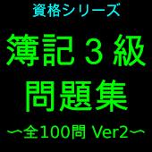 簿記3級問題集(全100問 Ver2)
