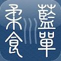 柔藍食單 logo