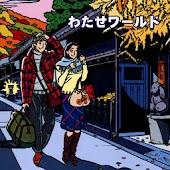 わたせワールド-2011秋・冬-