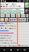 Screenshot of モバゲー絵文字顔文字ペースト(無料)(非公式)