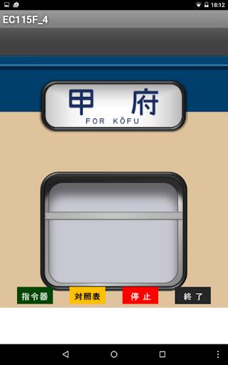無料娱乐Appの国鉄時代の方向幕FREE EC115F_4 記事Game