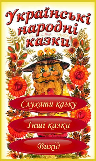 Українські народні аудіоказки