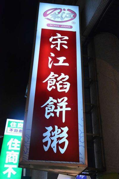 宋江餡餅粥