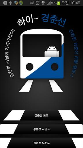 하이경춘선 - 경춘선 시간표 2013 new